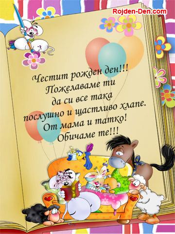 Честит рожден ден!!!